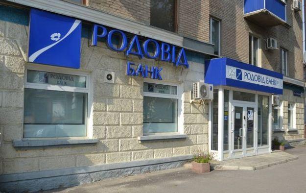 ФГВФЛ в девятый раз выставил на продажу офис «Родовид Банка» в Киеве