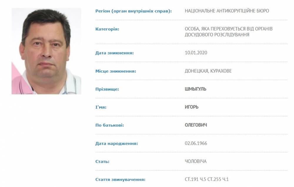 Схемы Кропачева: НАБУ объявило в розыск главу тендерного комитета «Мирноградугля»