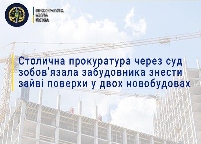 Столичный суд обязал застройщика перестроить здание и снести два этажа