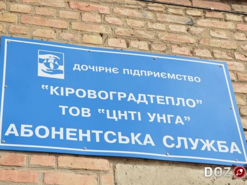 Суд признал «Кировоградтепло» банкротом