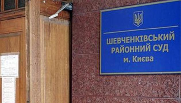 У Шевченковского райсуда Киева не хватает денег на отправку повесток
