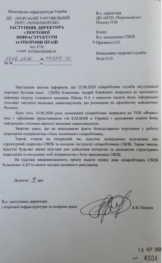 Глава тендерного комитета Черноморского порта проводит тендеры с заранее известным победителем