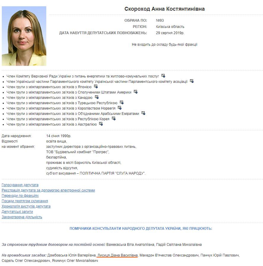 Хищения при строительстве казарм: подозрение вручили помощнику нардепа Скороход