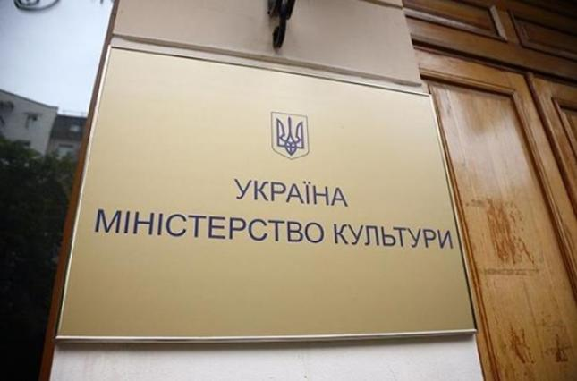 В Минкульте чиновники украли 17 млн гривен