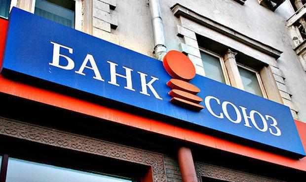 Суд признал незаконной ликвидацию банка «Союз» Дядечко и постановил восстановить работу банка