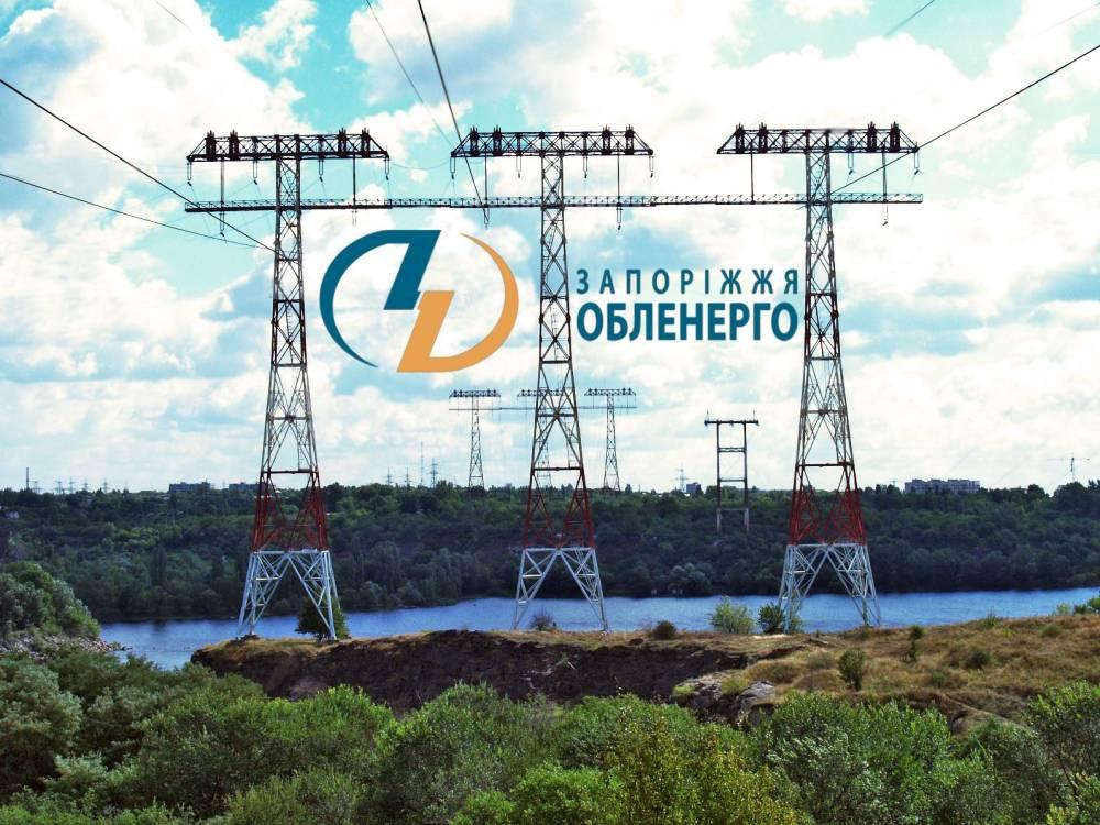 Минюст открыл 7 исполнительных производств против «Запорожьеоблэнерго»