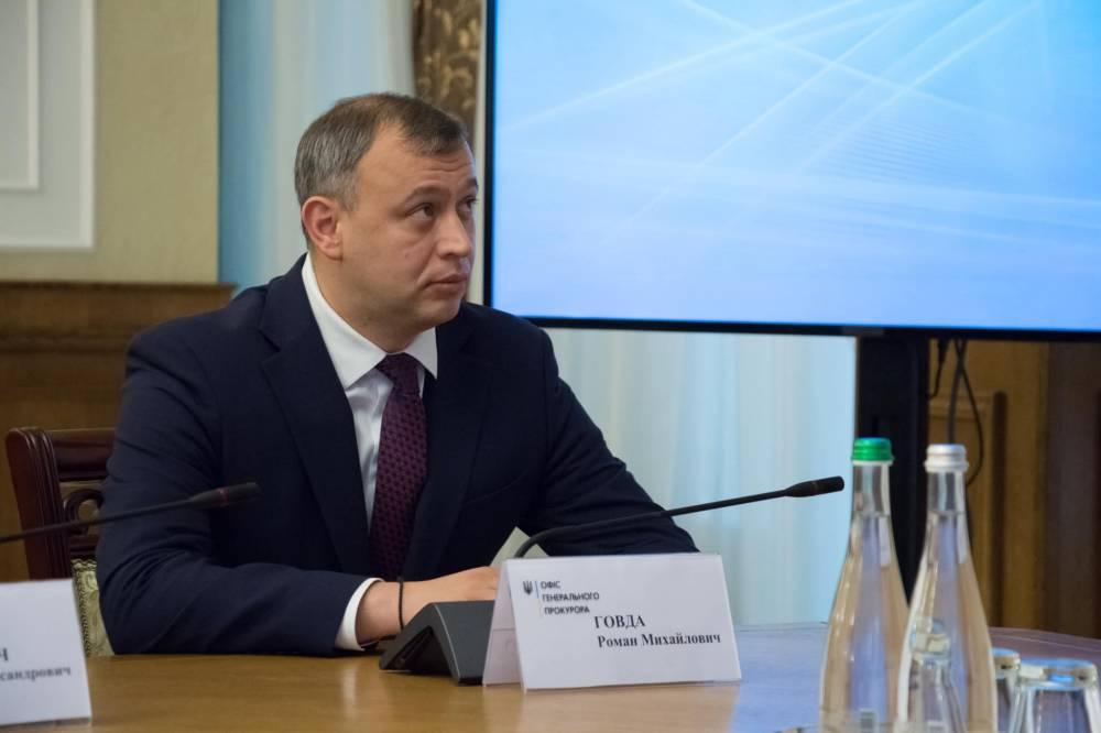 Роман Говда официально назначен первым заместителем генпрокурора