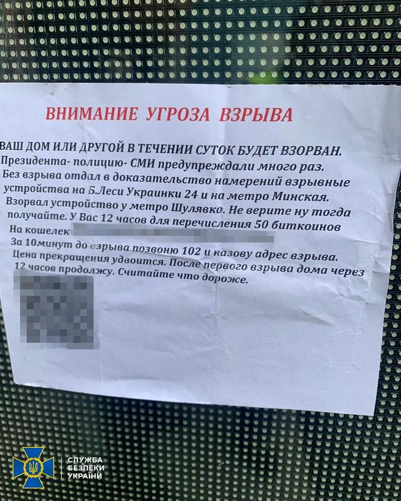 В Киеве задержали организаторов серии взрывов, вымогавших 50 биткоинов