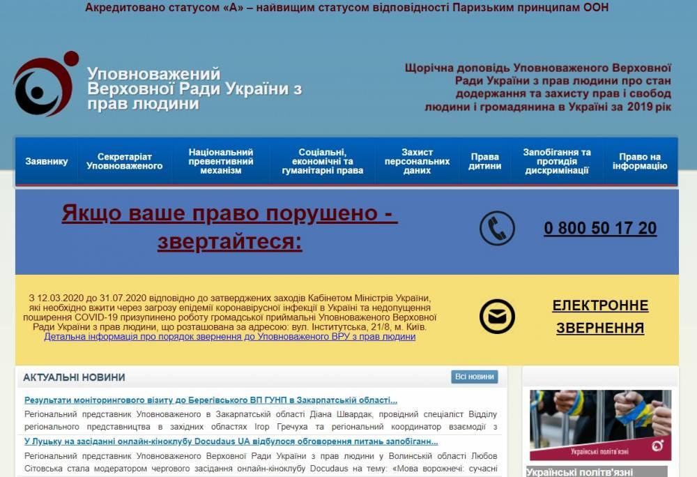 Уполномоченная ВР по правам человека запросила 3,5 млн гривен на новый сайт