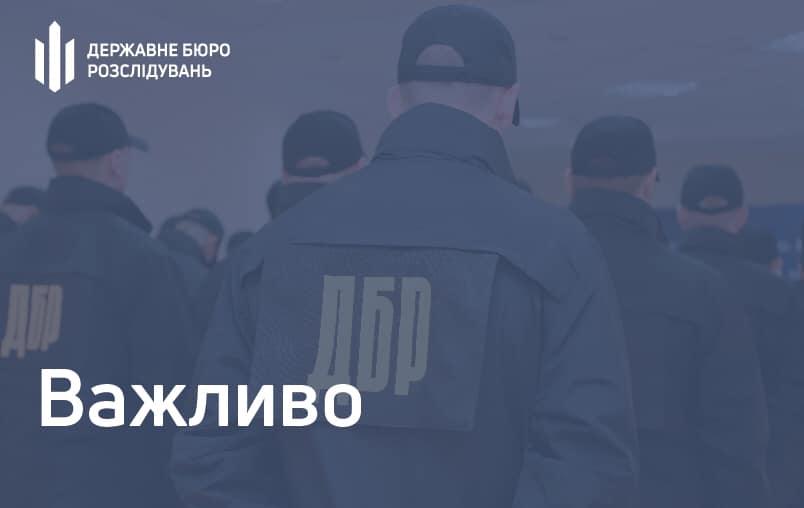ГБР открыло дело против полицейских, которые обыскивали компанию «Порше Украина»
