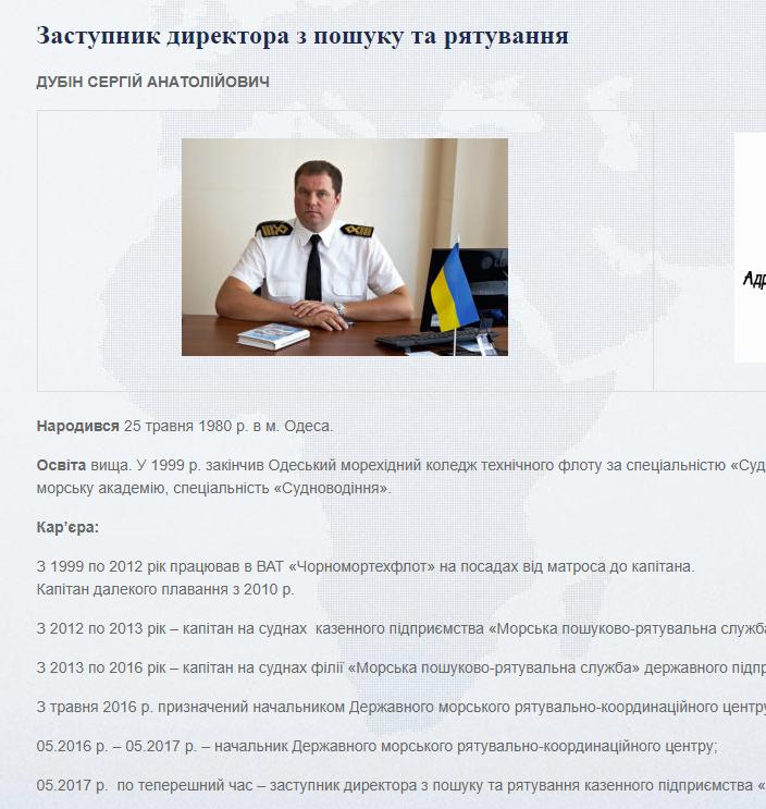 Замглавы Морской поисково-спасательной службы попросил матпомощь, заработав 900 тысяч гривен