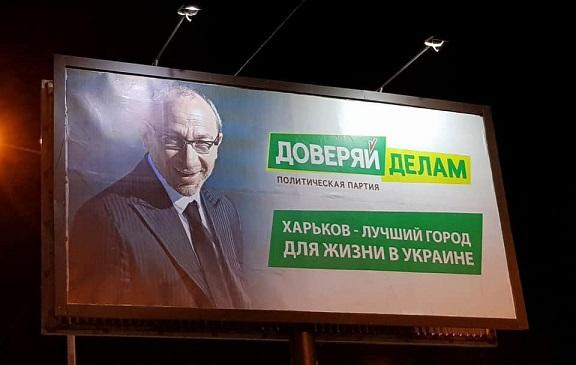 Мэр Харькова Кернес умер в Германии