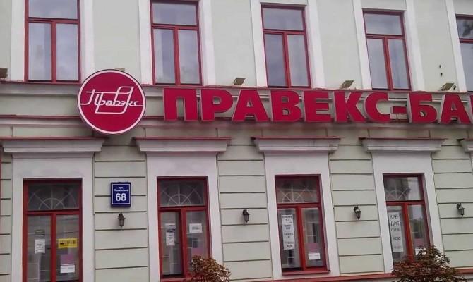 Экс-работников «Правэкс-Банка» подозревают в обналичивании 47 млн гривен