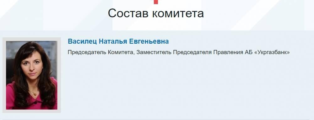 Василец считают претендентом на должность руководителя «Укргазбанка»