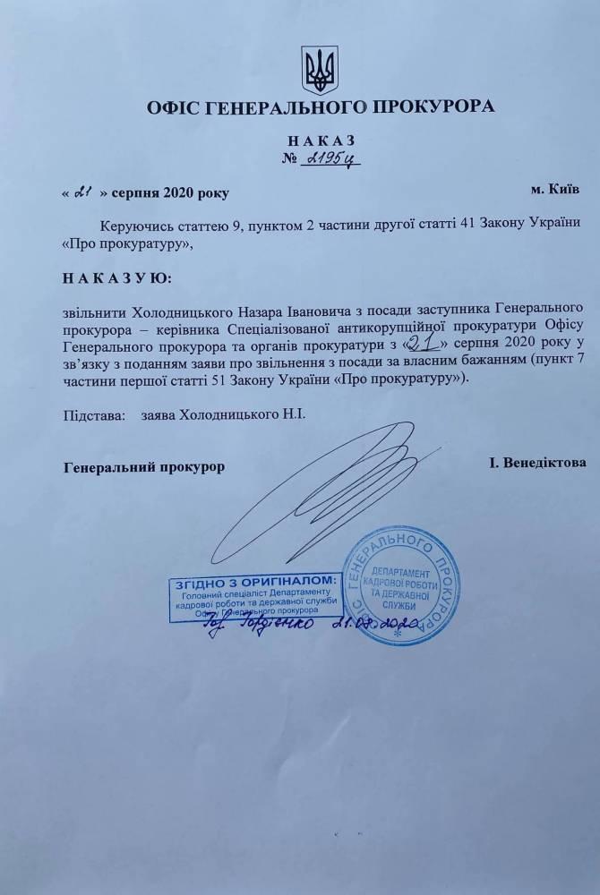 Холодницкий опубликовал приказ о своем увольнении