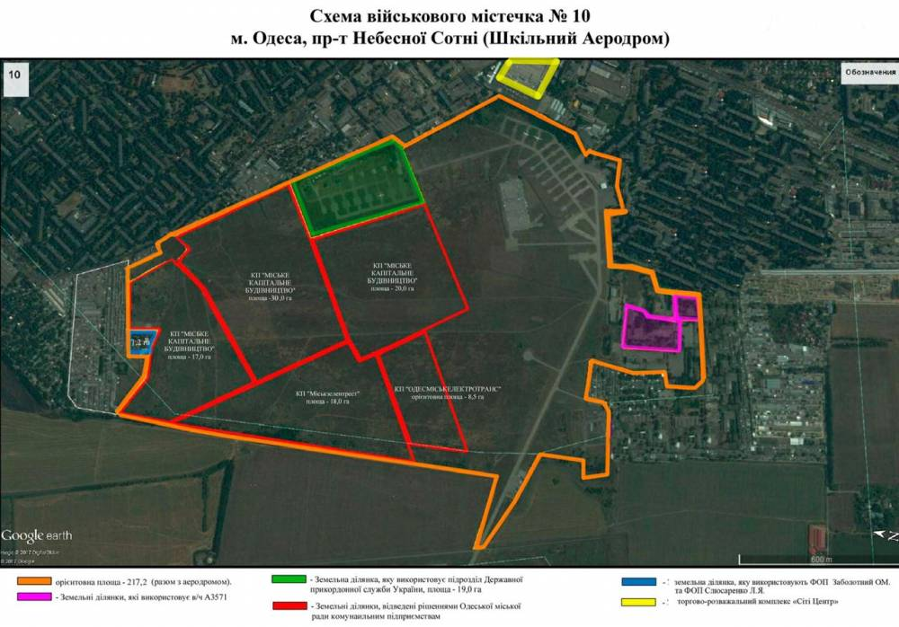 Минобороны через суд добилось возвращения государству земель аэродрома «Школьный»