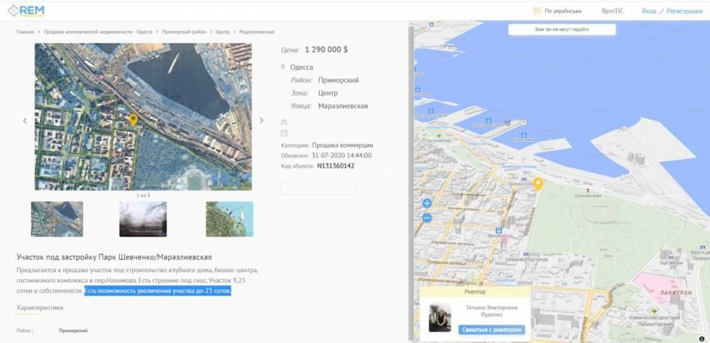 Соучредитель группы «ТИС» отобрал у Мининфраструктуры здание в центре Одессы