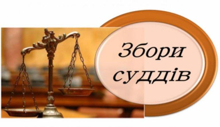 В Соснице судьи устроили конфликт из-за рабочих кабинетов