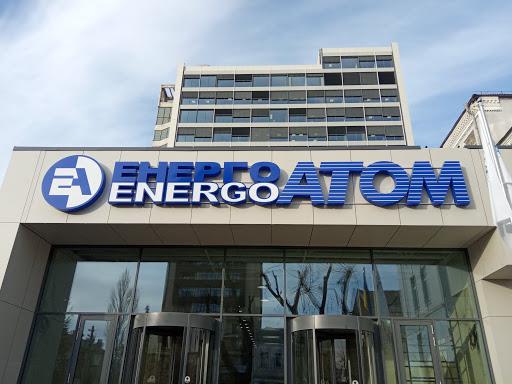 АМКУ «забанил» фирмы «Укрбуда», участвовавшие в тендере «Энергоатома» на полмиллиарда