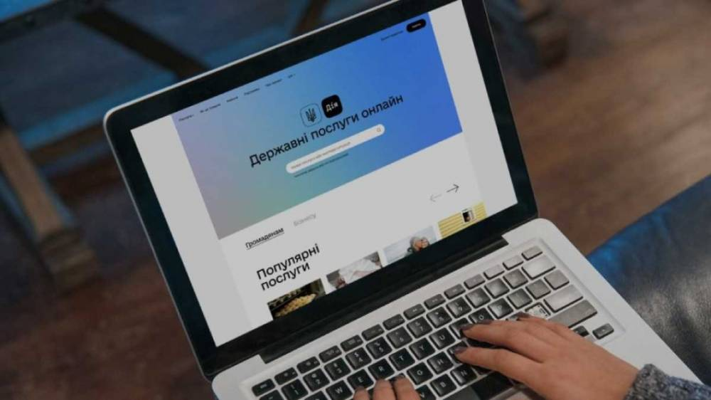 С октября Минцифры запустит новые услуги в приложении «Дия»