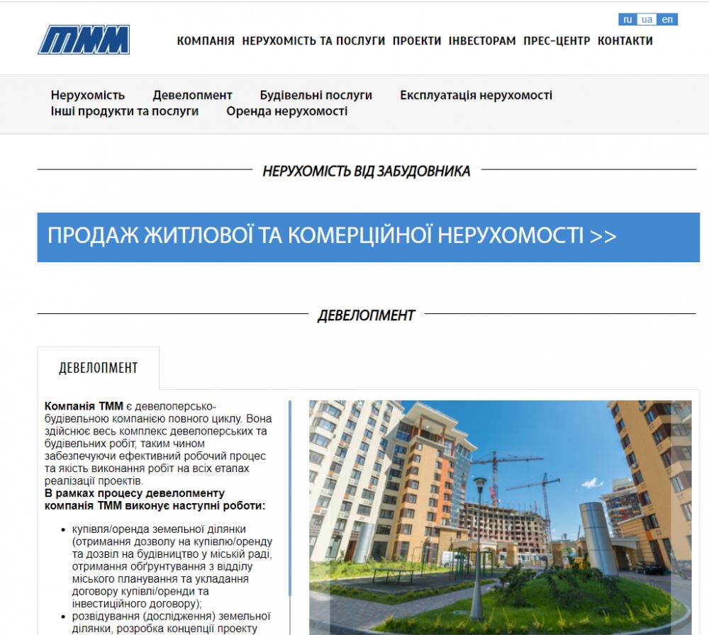 Суд снял арест со здания бизнес-партнера Зеленского, которое продали по коррупционной схеме