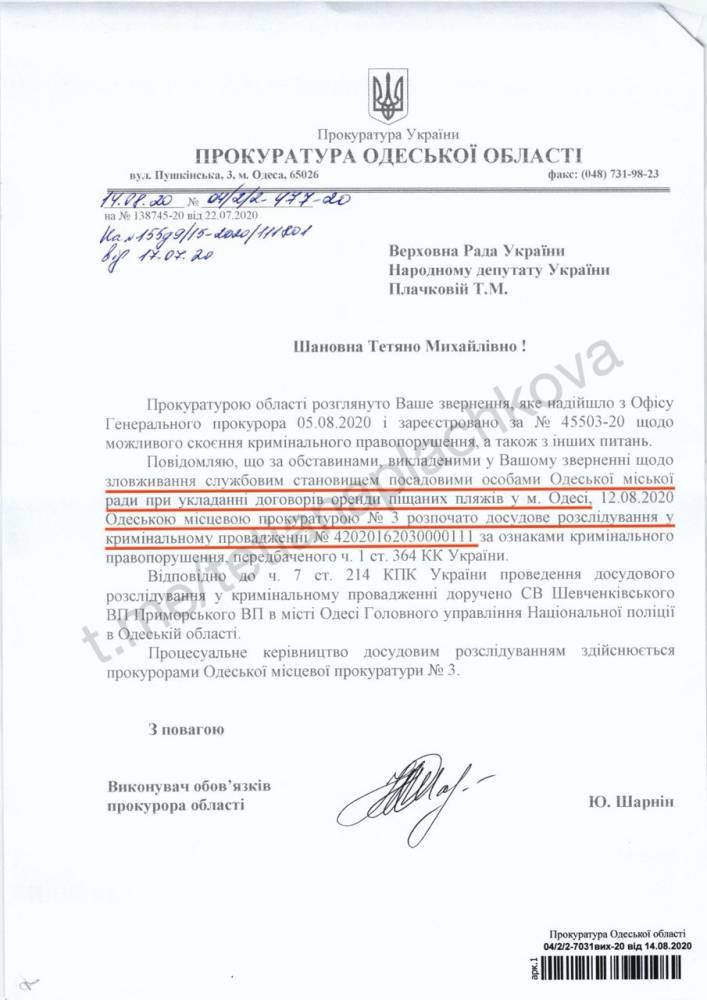 Прокуратура расследует злоупотребления чиновников Одесской мэрии при заключении договоров аренды пляжей
