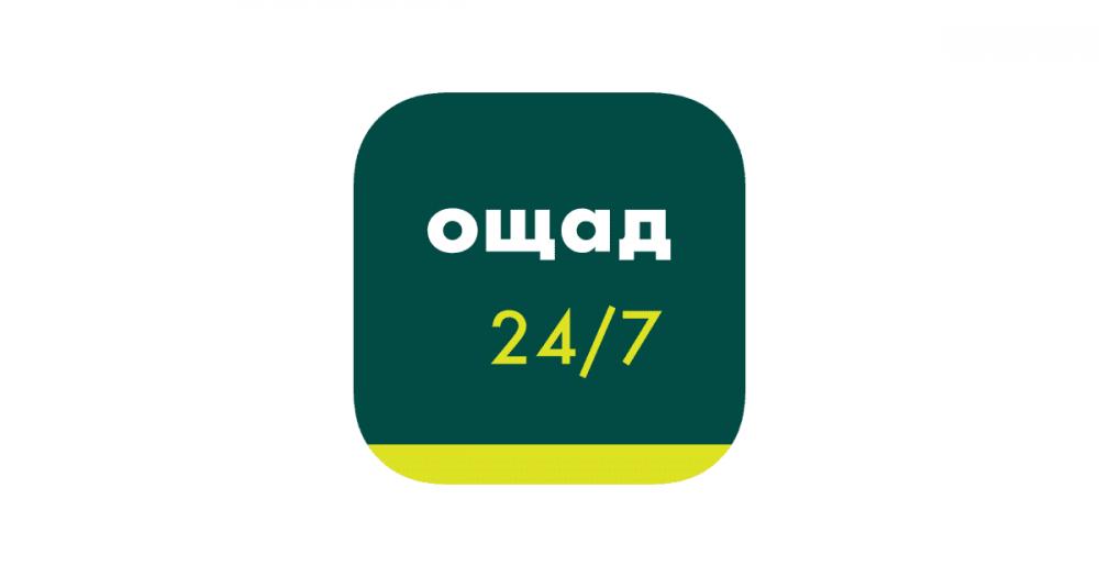 «Ощадбанк» купил у одесской компании программное обеспечение за 93 млн гривен