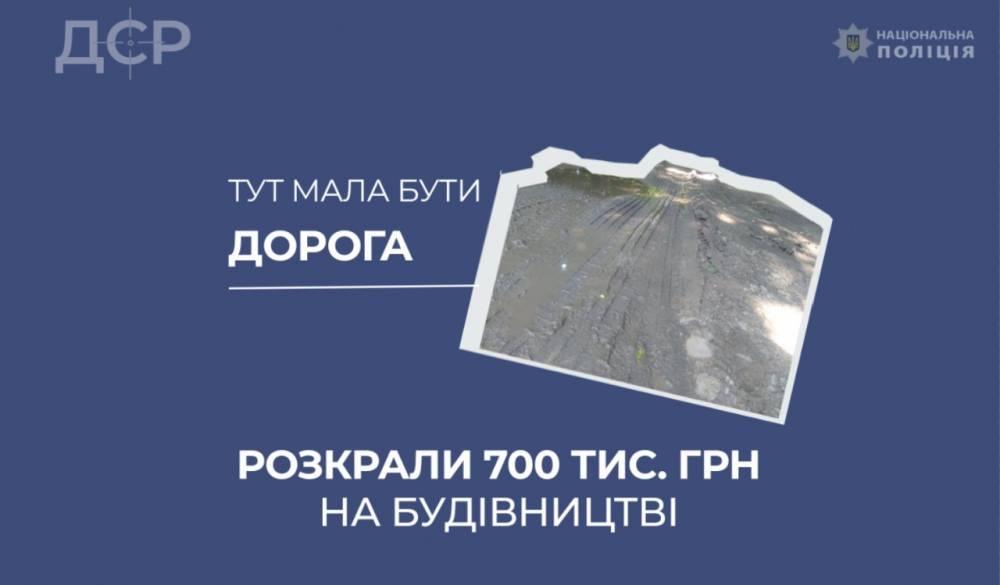 В Черновицкой области разоблачили факт растраты средств, выделенных на ремонт дорог