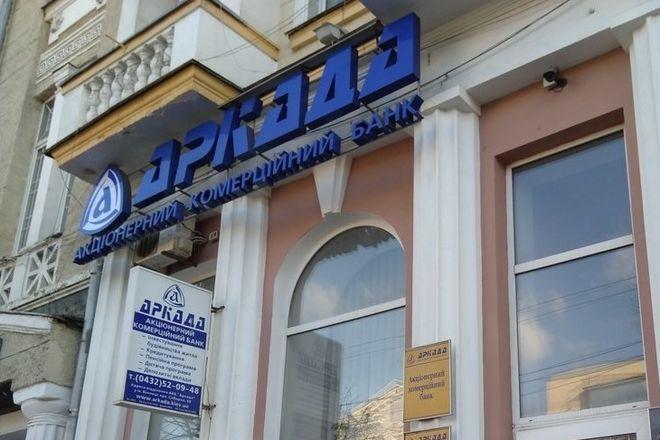 НБУ решил отозвать лицензию у банка «Аркада»