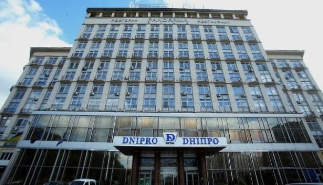 Отель «Днепр» выкупили за деньги НБУ