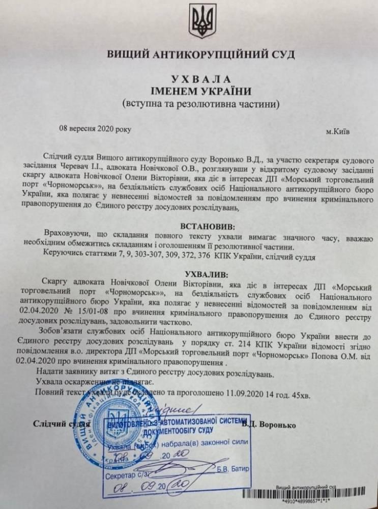 Суд обязал НАБУ провести расследование деятельности экс-главы госстивидора «Черноморск» Сечкина