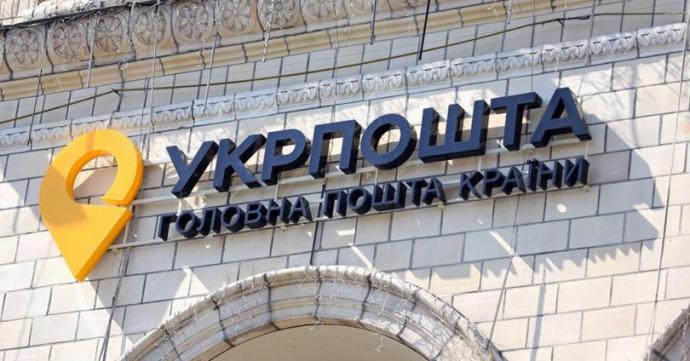 «Укрпочта» планирует заказать услуги аудита за 25 млн гривен