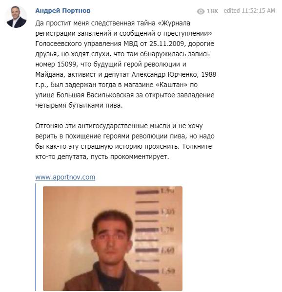 Нардепа Юрченко задерживали за кражу четырех бутылок пива в 2009 году