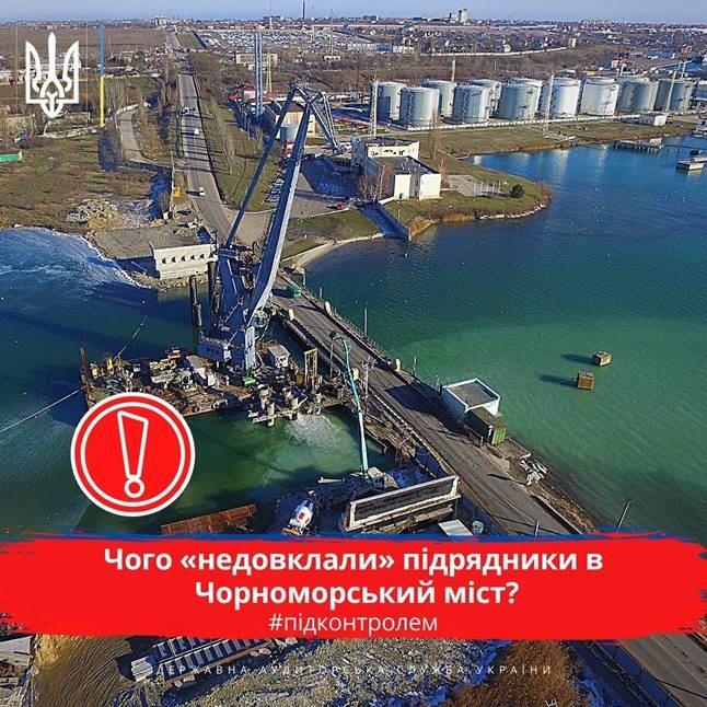 Подрядчик по строительству моста в Черноморске отказался давать документы аудиторам