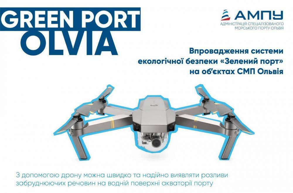 За экологией акватории порта Ольвия будут следить с помощью дрона