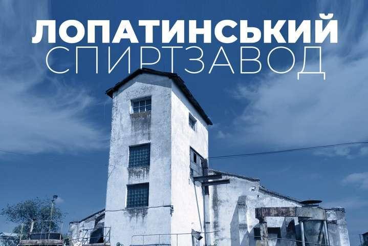 Лопатинский спиртзавод «Укрспирта» за 50 млн гривен купила финансовая компания