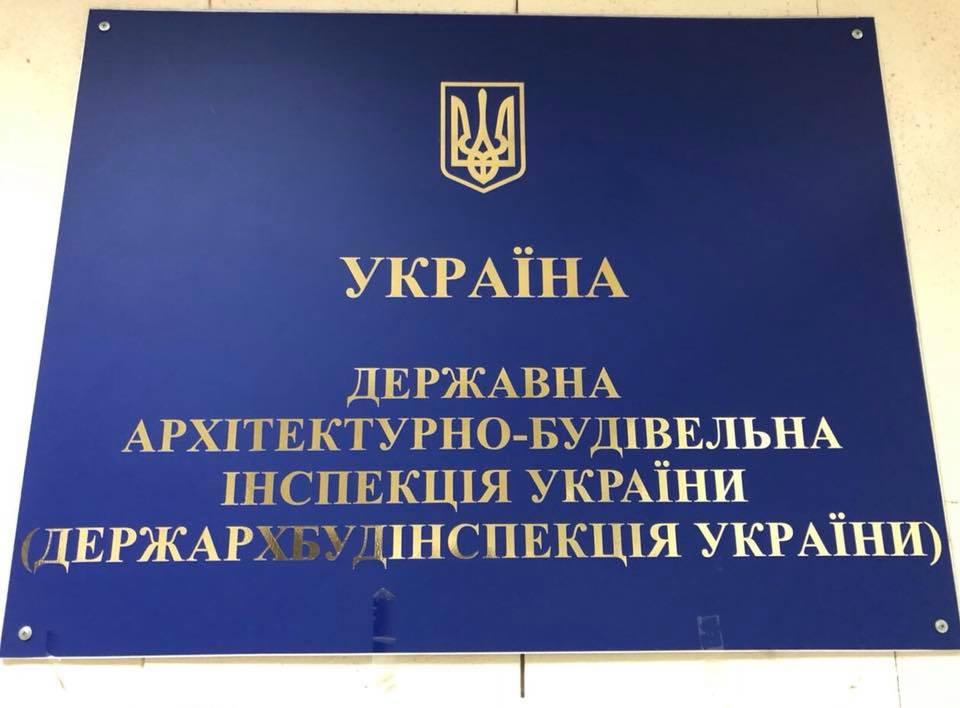 Кабмин назначил временного главу Госархстройинспекции