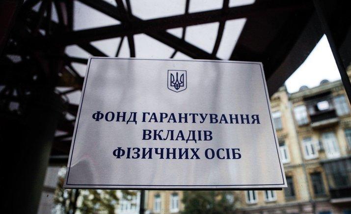 ФГВФЛ планирует продать 113 га «Родовид Банка» в 9 раз дешевле начальной стоимости