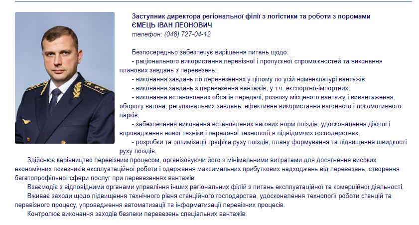 Замдиректора Одесской железной дороги оформил квартиру и машину на супругу