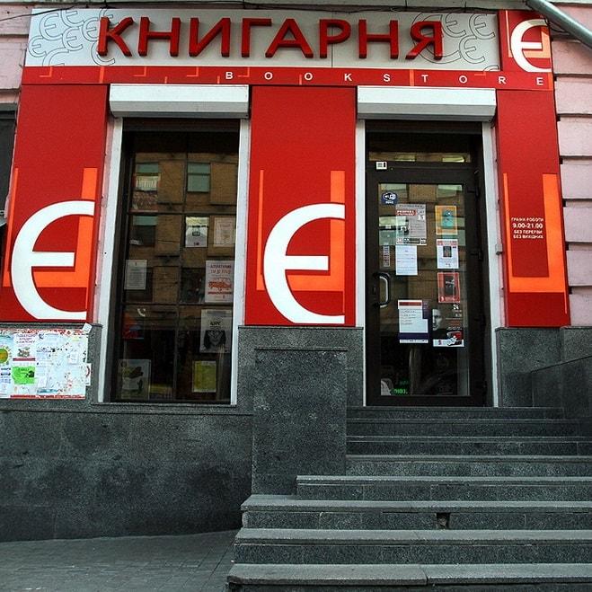 АМКУ установил нарушение конкуренции со стороны сети магазинов «Книгарні Є»