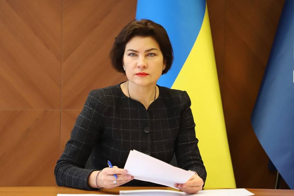 Антикоррупционные органы закрыли дело против Венедиктовой о недостоверном декларировании