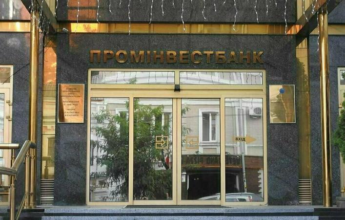 «Проминвестбанк» продал долг Фирташа почти на 46 млн долларов со скидкой