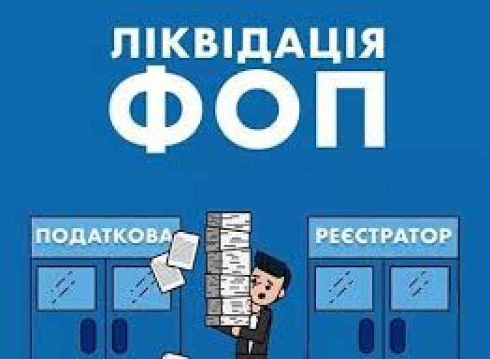 Налоговая начала работу по упрощению процесса снятия с учета ФЛП