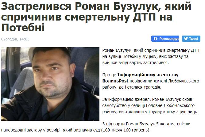 Муж спикера Волынской полиции застрелился после смертельной аварии