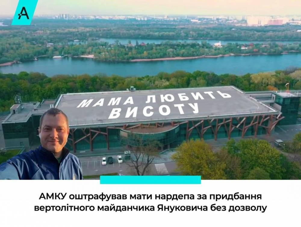 АМКУ оштрафовал мать нардепа Ефимова за приобретение вертолетной площадки Януковича