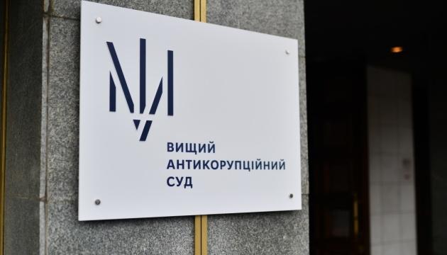 Высший антикоррупционный суд закрыл дело о коррупции замглавы филиала АМПУ в Бердянске