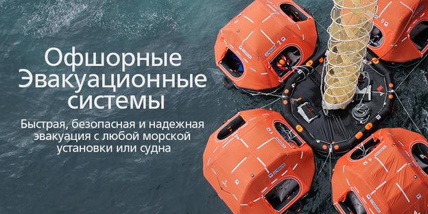 Одесский порт закупил спасательные плоты по упрощенной процедуре