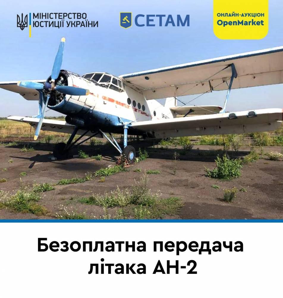 Минюст хочет бесплатно отдать самолет, конфискованный у контрабандистов
