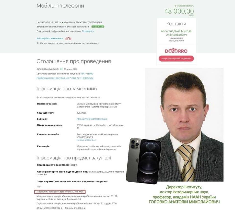 Исследовательский институт в Киеве купил iPhone 12 для директора