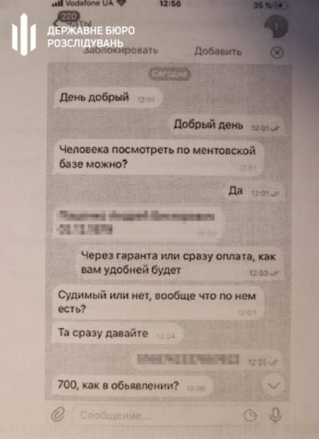 В Кременчуге полицейский торговал служебной информацией